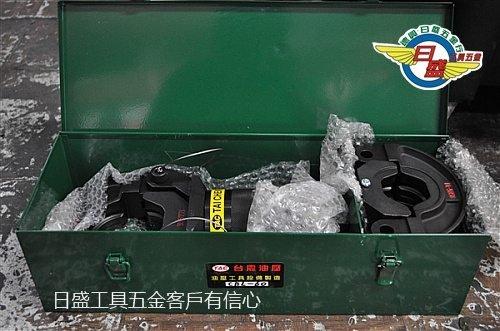 (日盛工具五金)電動油壓幫浦+台震白鐵管壓接機出租1吋半-2吋半大組模具出租1天1500元