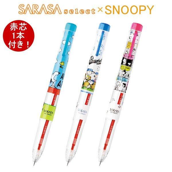 【莫莫日貨】ZEBRA 斑馬 Select 換芯筆 史努比 snoopy 限定版 機能多色筆 五色筆管 (共三款)