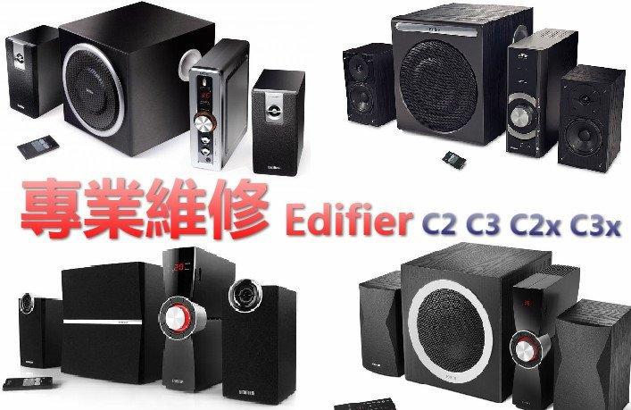 Edifier 漫步者 喇叭維修 C2 C3 C2X C3X (Altec Logitech、CREATIVE、JBL)