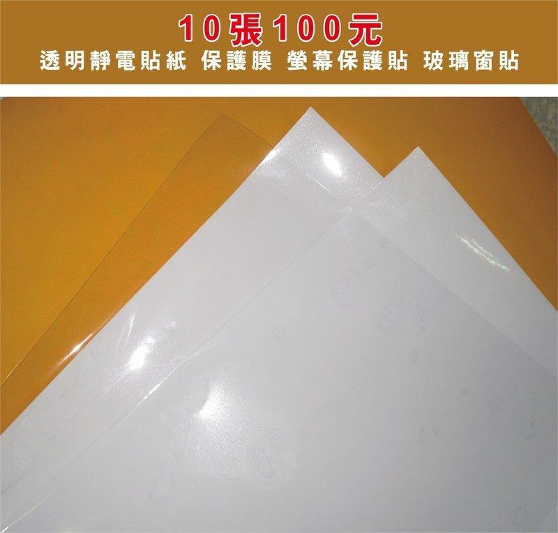 【21X30cm10張100元 120X30cm1張100元】透明靜電貼紙 靜電貼紙 保護膜 營幕保護貼 玻璃窗貼