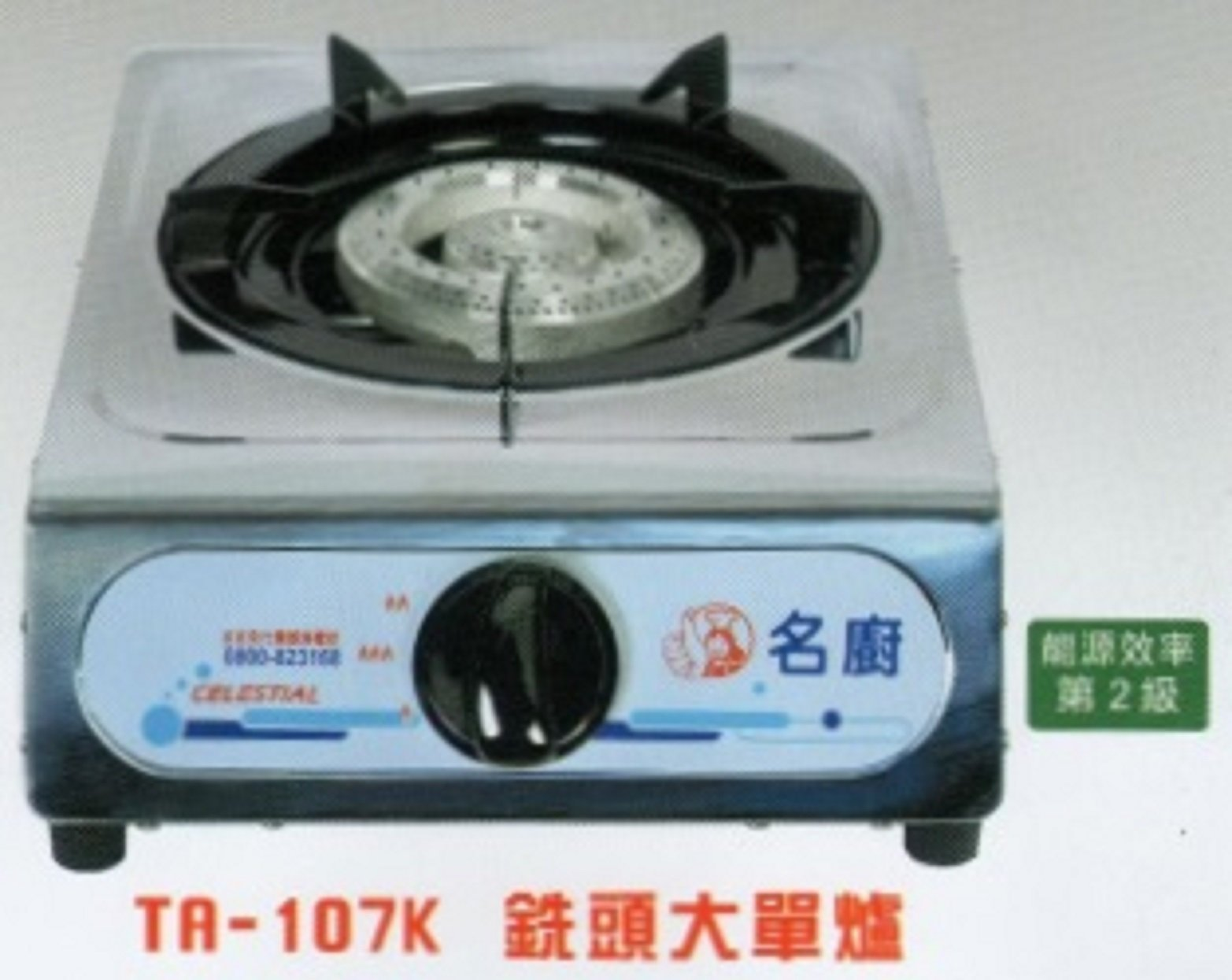 名廚牌 瓦斯爐 銑頭大單爐 TA-107K 天然瓦斯