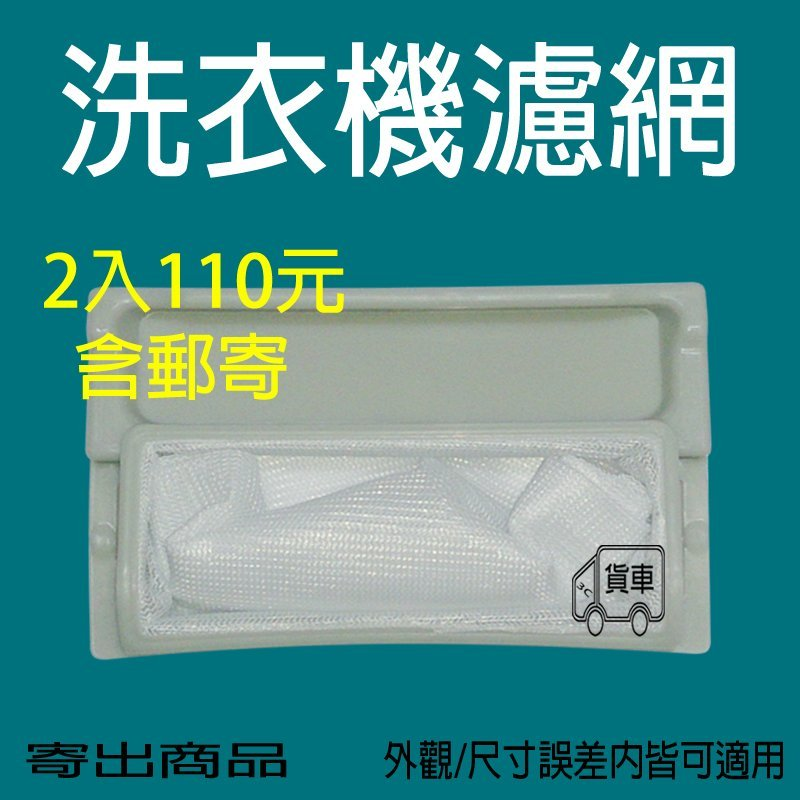 【兩塊郵寄110元】 國際洗衣機 過濾網 濾網  NA-130LB NA-130MB NA-130NB NA-130NS