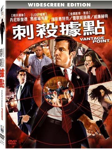 [DVD] - 刺殺據點 Vantage Point ( 得利正版 )