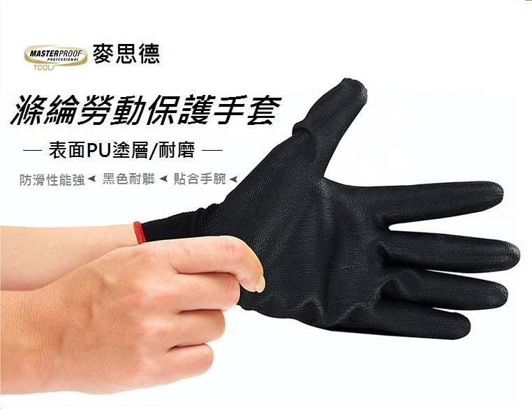 『9527戶外』麥思德園林防割 防扎花園防刺家用防護工業防滑 勞動保護手套