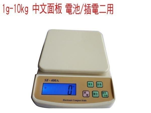 高 10kg電子廚房秤 g克 oz盎司 lb磅tl台兩 料理秤 10公斤 可插電 送電池 變壓器