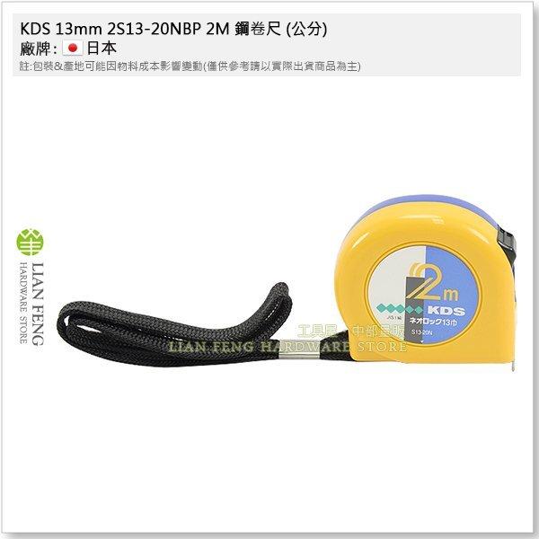 【工具屋】KDS 13mm S13-20NBP 2M 鋼卷尺 (公分) 2米 JIS1級 新型丸型 捲尺 米尺