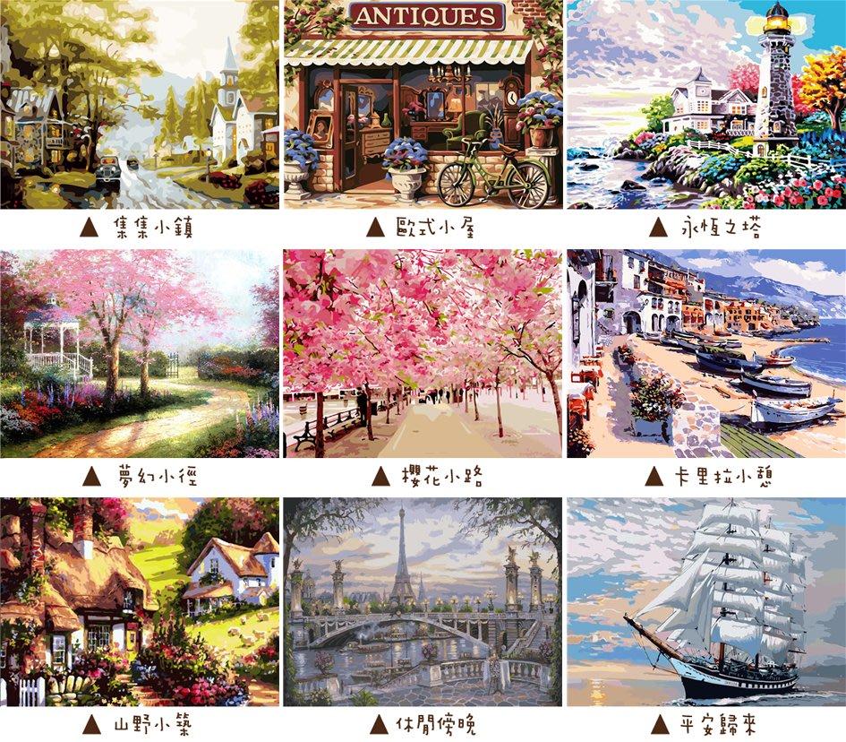 【小亮點】《台灣公司現貨》數字油畫 DIY油畫 40x50cm 客廳房間裝飾 風景及動物款 限宅配 紓壓好物