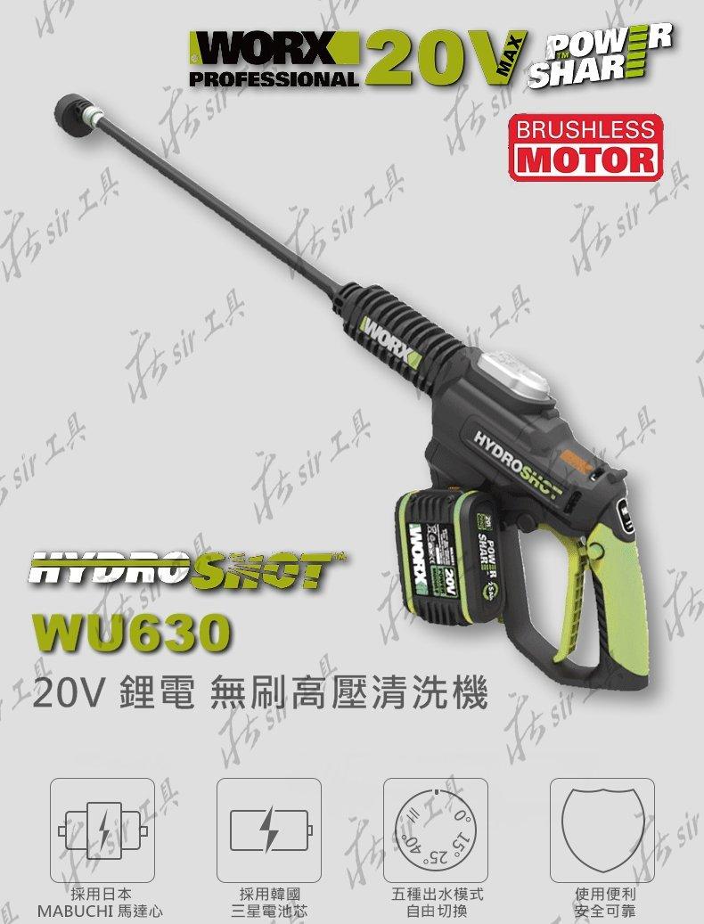 ✫公司貨✫ 威克士 雙4.0電池 大流量 WORX WU630.1 20V 高壓清洗機 無刷 洗車機 WU630