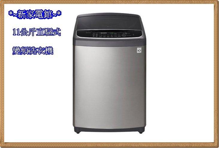 ~分期0利率~*新家電錧*【LG樂金 WT-SD117HSG】11kg 蒸善美DD洗衣機【實體店面】