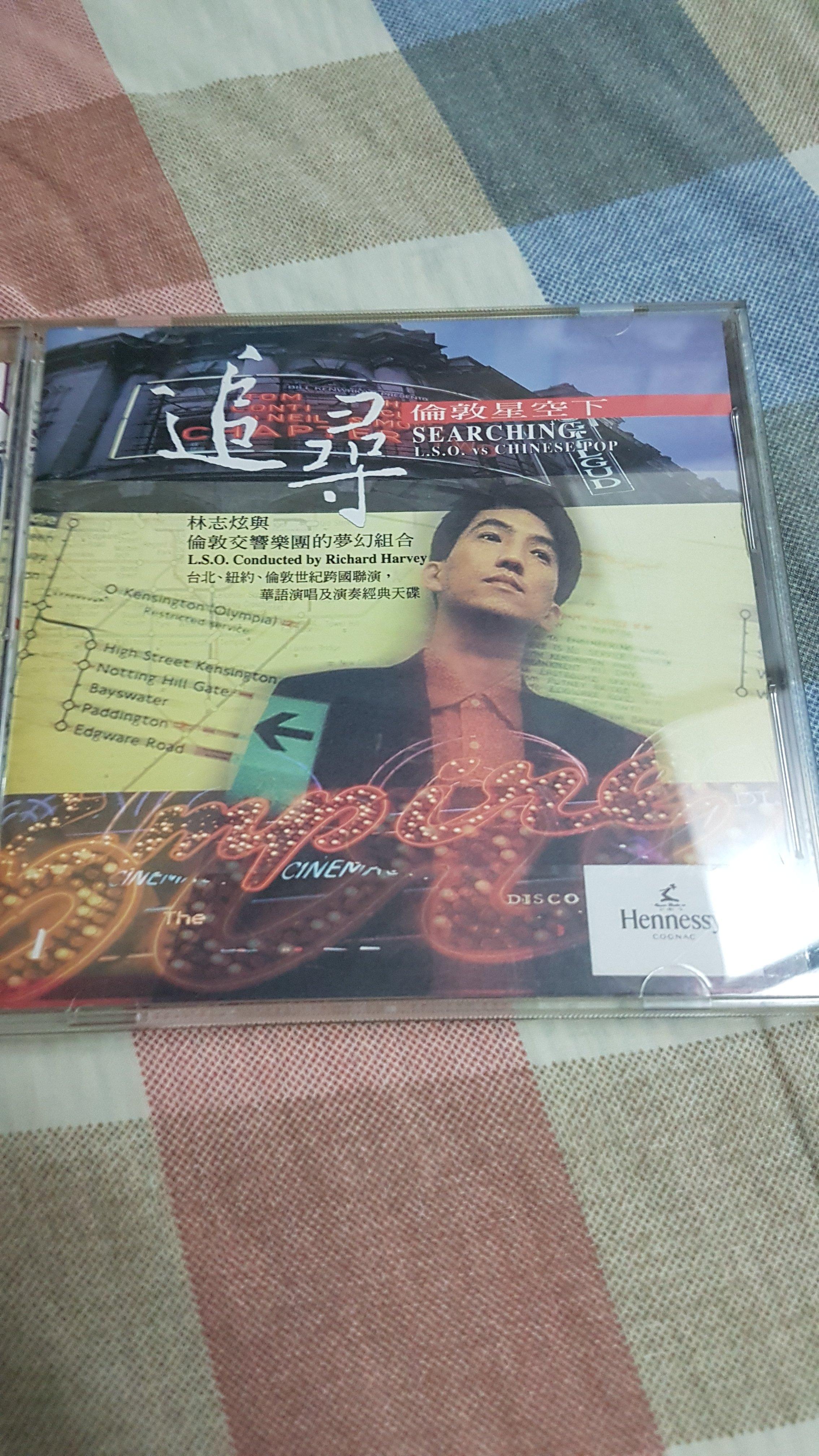 林志炫追尋原版cd倫敦星空下