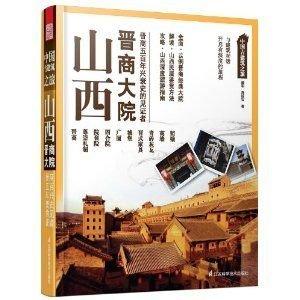 99【旅遊 建築】中國古建築之旅:山西•晉商大院 [平裝]