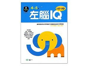 【小幫手2館】世一 左腦IQ Up Up:4-5歲 (附可擦拭白板筆)