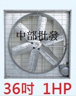 『中部批發』大型風扇 36吋 1HP 箱型通風機 抽風機 排風機 廠房散熱風扇 工廠通風 散熱扇 雞寮排風風