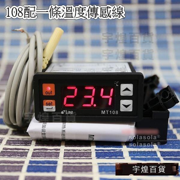 《宇煌》開關控溫溫度儀溫控器溫度控制器製冷電子108配一條溫度傳感線_G8CP