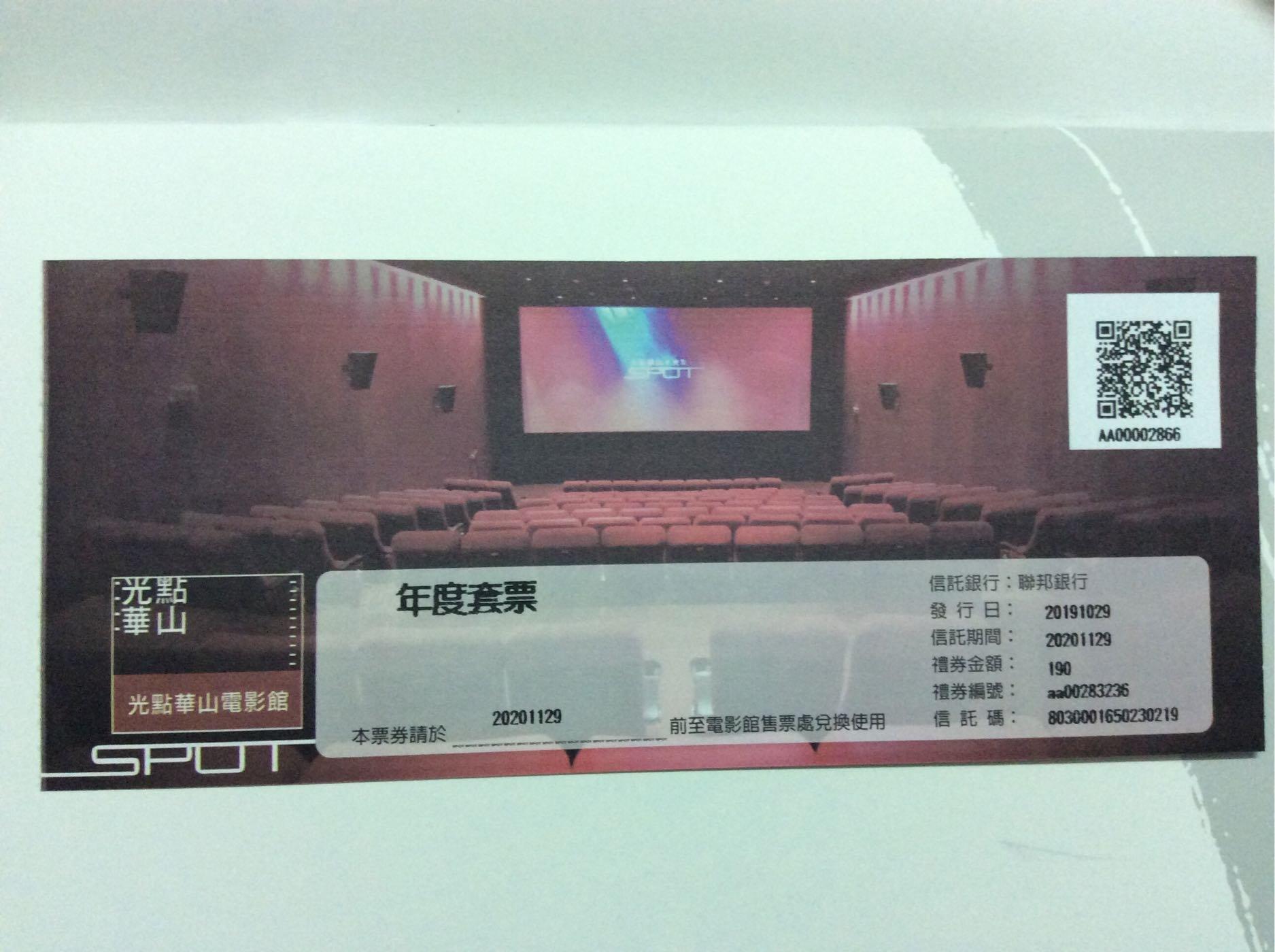 台北 光點華山戲院 年票 團體票 1張190元 期限到明年11月
