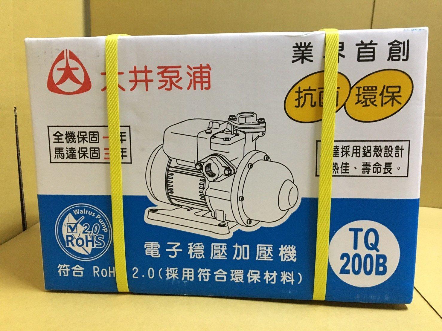 板橋五金 大井環保抗菌電子式加壓機~ 大井馬達 TQ200B ((新品))