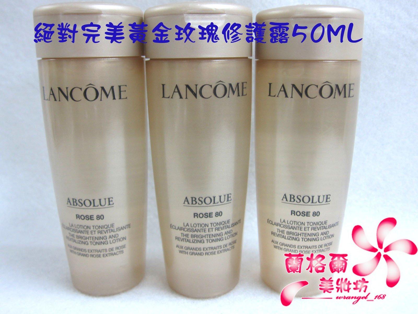 ψ蘭格爾美妝坊ψ全新LANCOME 蘭蔻絕對完美黃金玫瑰修護露50ML~頂級品~最新上市~即期品~效期2021/04