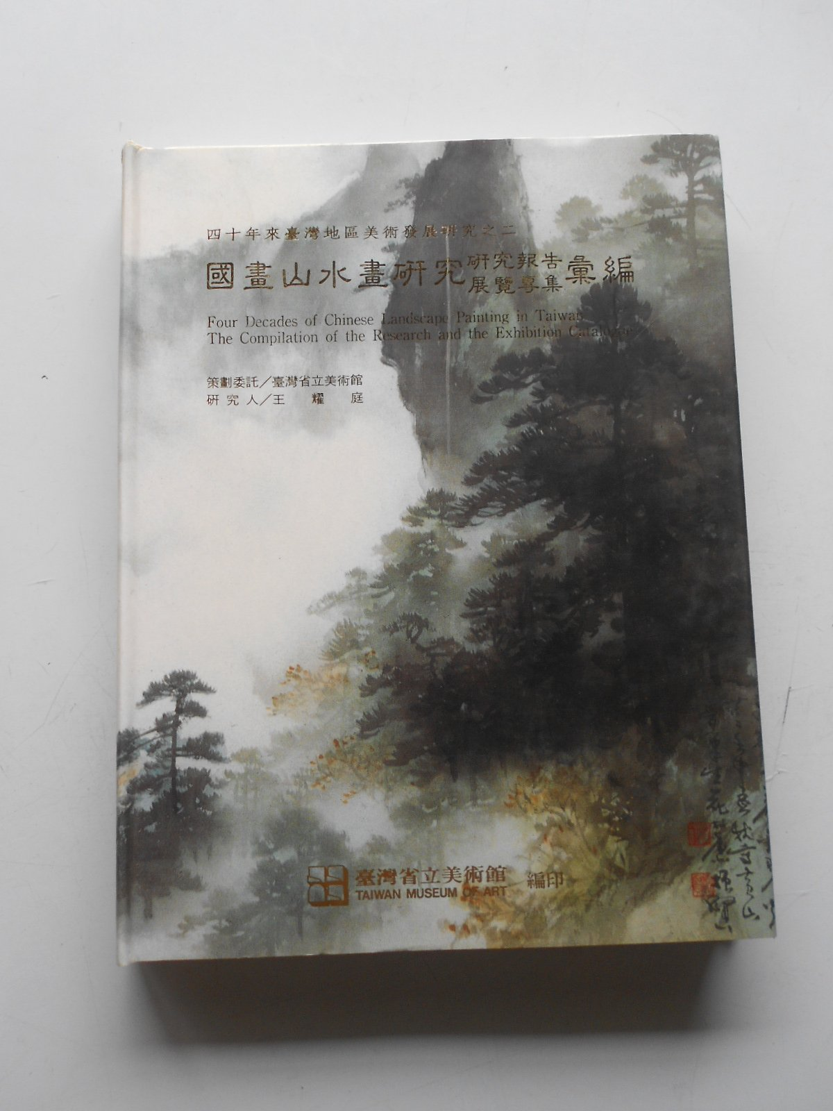 hs47554351 四十年來臺灣地區美術發展研究之二--國畫山水畫研究研究報告展覽專輯彙編**