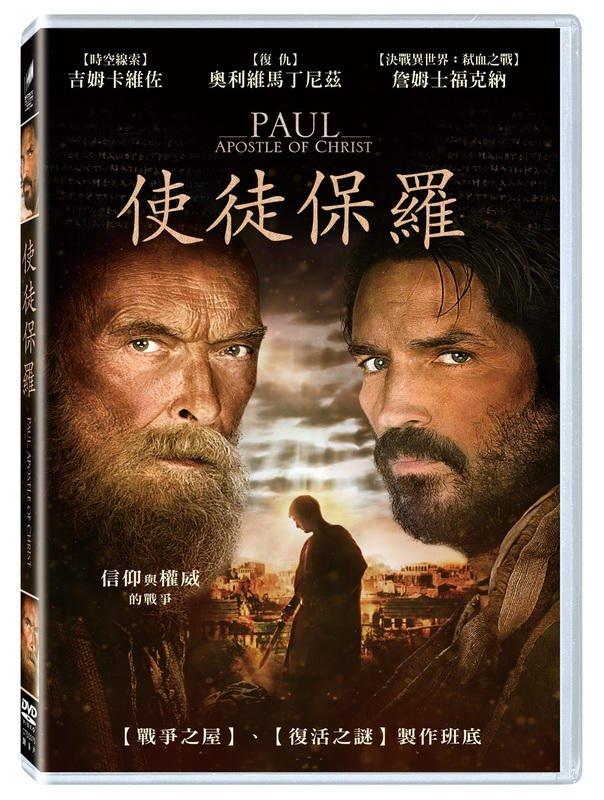(全新未拆封)使徒保羅 Paul , Apostle Of Christ DVD(得利公司貨)