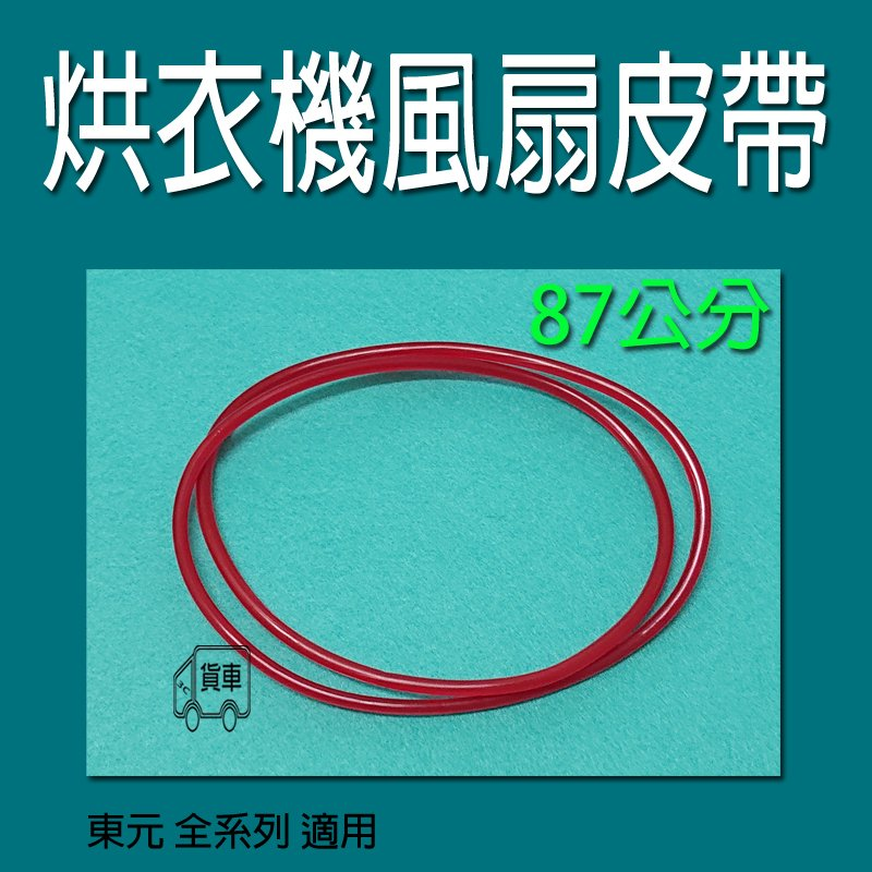 東元乾衣機風扇皮帶 烘衣機風扇皮帶 QD6551 QD5573 QD5568NA QD5566 QD5561