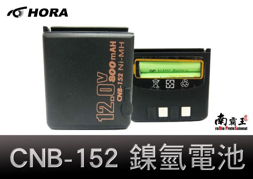 └南霸王┐SPA152/CNB-152 鎳氫電池12V.800mAH C-150/RL-102/S-145/C52
