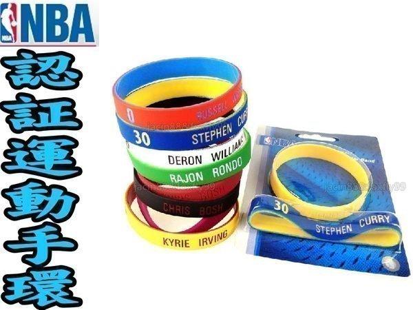 (高手體育)NBA手環 認証雷射標籤 手環 另賣 NIKE 斯伯丁 molten 籃球 籃球袋 打氣筒 勇士 騎士