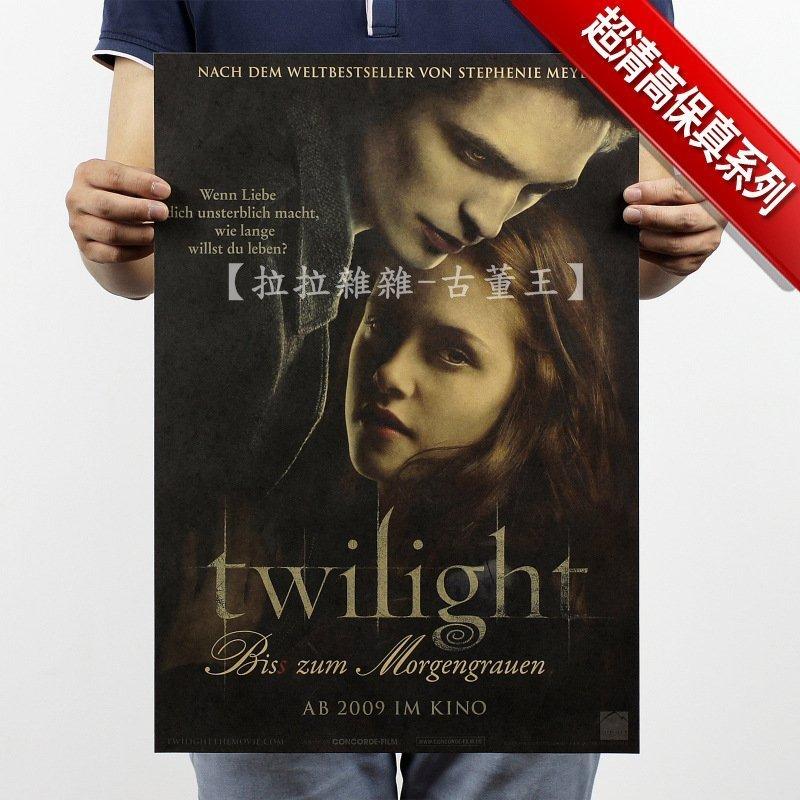 【貼貼屋】暮光之城1-無懼的愛 TwilightI 店面裝飾 懷舊復古 牛皮紙 海報 電影海報 399