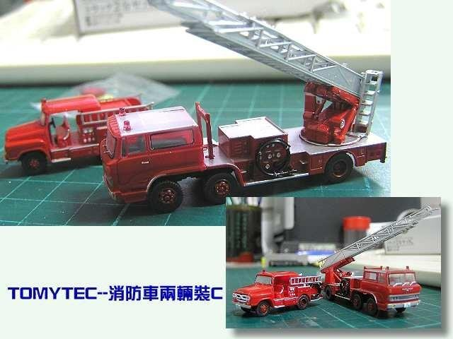 佳鈺精品-TOMYTEC-消防車C-優惠特價448元