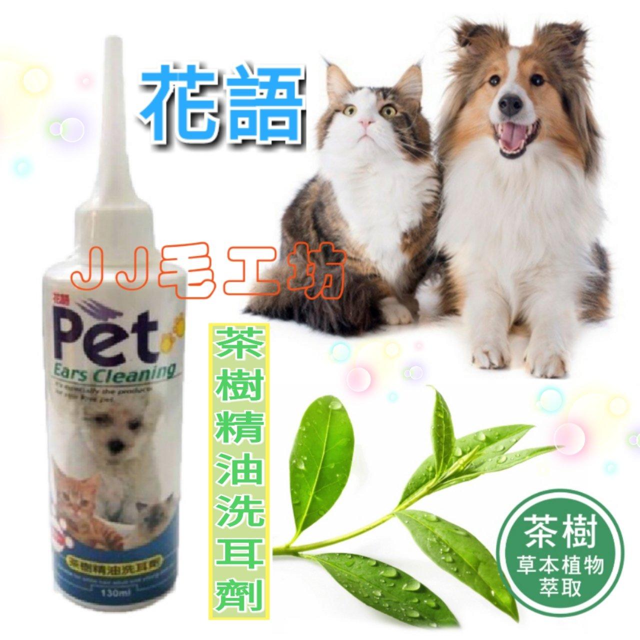 花語PET 三效合一 茶樹精油洗耳劑 寵物洗耳液 洗耳劑  犬貓小動物洗耳液 130ml