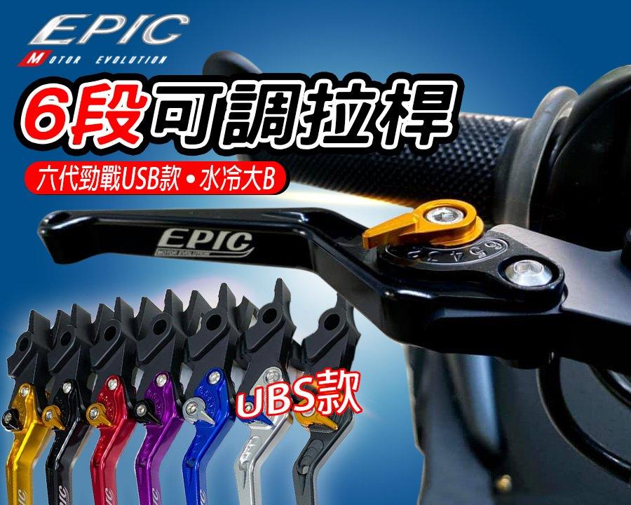 EPIC 六段可調拉桿 拉桿 把手 手把 煞車拉桿 適用於 六代戰 水冷BWS UBS版 六代勁戰 新BWS 台灣製