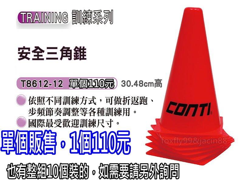 (布丁體育)CONTI 安全三角椎 三角錐(單個販售)訓練用角椎 另賣 nike 斯伯丁 molten 排球 足球 籃球