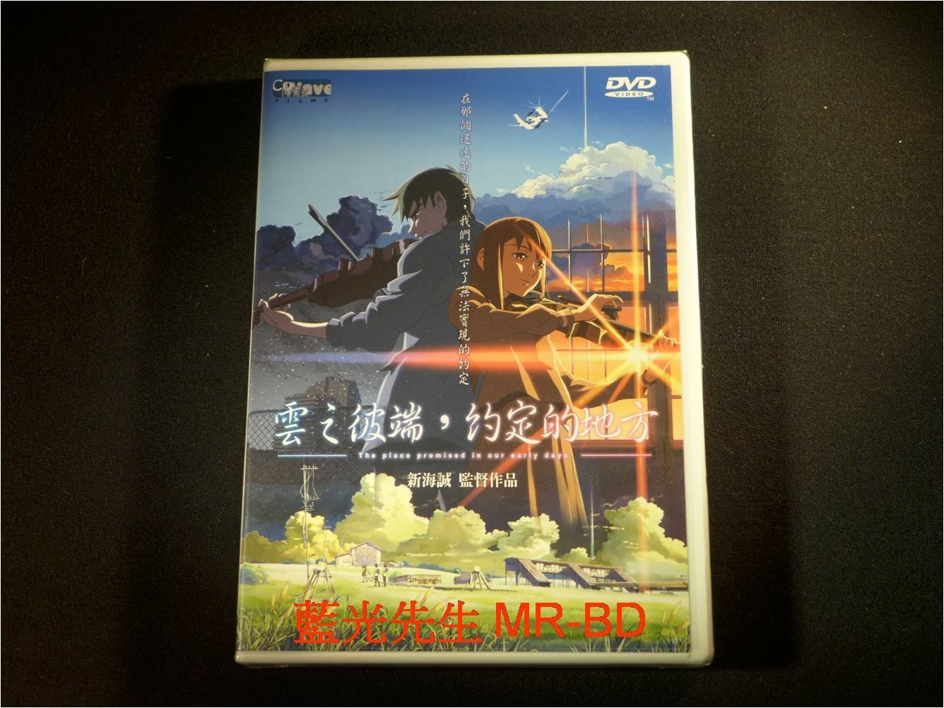 [DVD] -雲之彼端,約定的地方 The Place Promised In Our Early Days (普威爾)