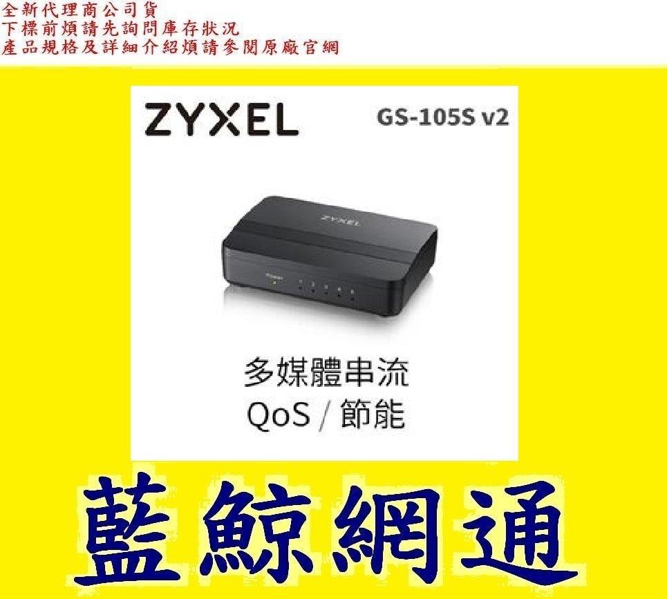 【藍鯨】全新@合勤 ZyXEL GS105Sv2 5埠 Giga乙太網路交換器 GS-105S V2