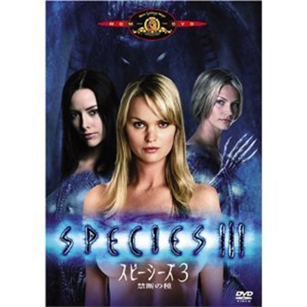 【藍光電影】異種3 Species III (2004) 91-073