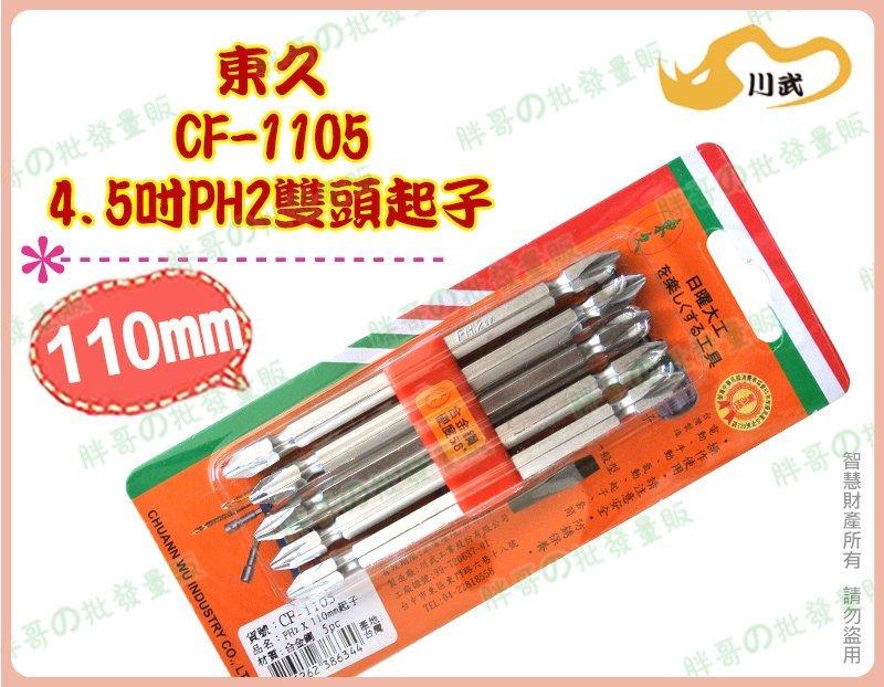 ◎超級 ◎東久 CF-1105 4.5吋 PH2 雙頭起子 110mm 十字起子 合金鋼 5pcs(可混批)