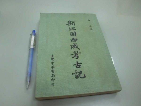 6980銤:A14-3cd☆民國77年出版『斯坦因西域考古記』向逵 譯《台灣中華書局》