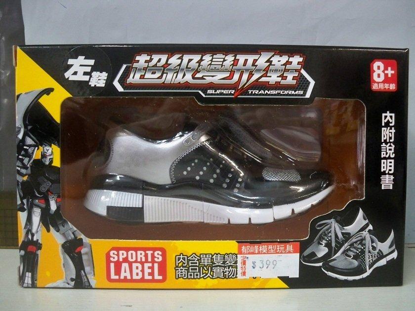 郁峰模型 ~ 變形金剛 超級變形鞋 威震戰鞋 黑色款左腳 ( JW0806BL ) ~  399