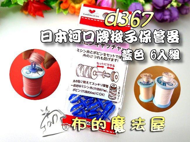 【布的魔法屋】d367 KAWAGUCHI河口牌藍色6入組梭子保管器(可將同色梭子固定器車線 梭子收納器梭子)