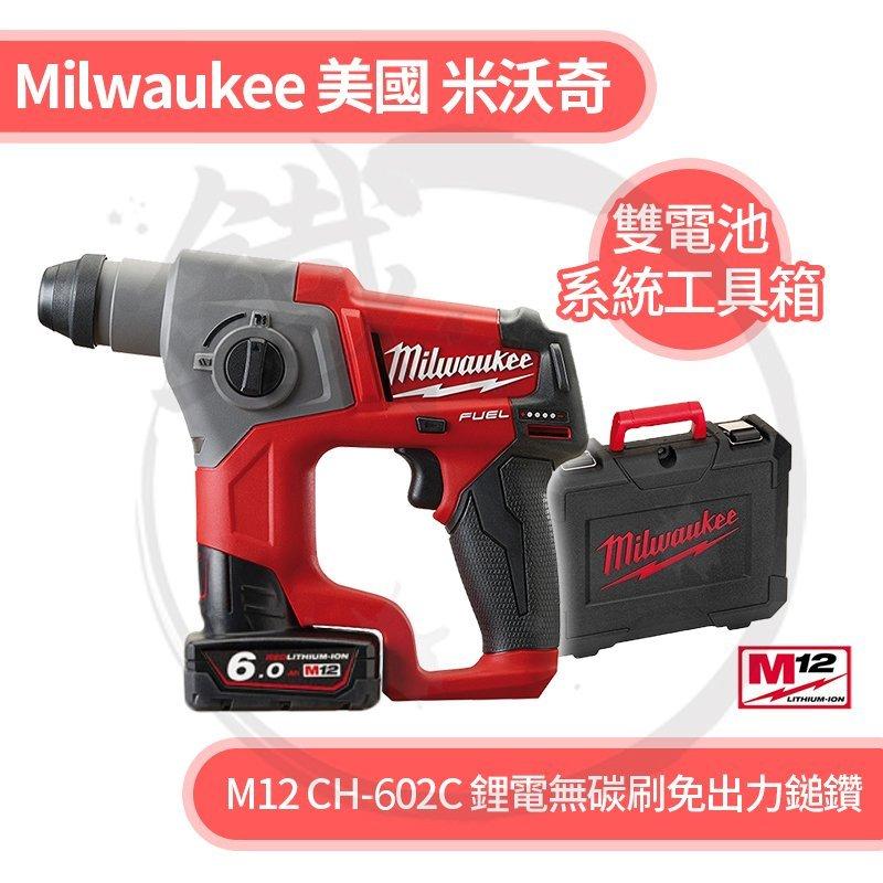 現貨*小鐵五金*美國 米沃奇 Milwaukee M12CH-602C 免出力鎚鑽 雙電池 攜帶箱組*12V鋰電 無刷