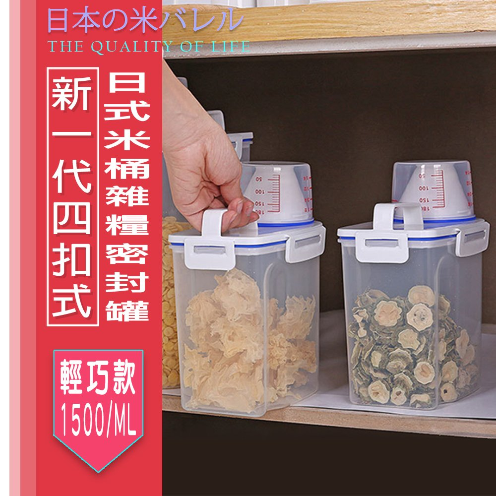 新 四扣式 小尺寸 密封雜糧米桶 收納盒 儲物罐 保鮮盒 米桶 附量杯 J6811-001 【艾肯居家 館】