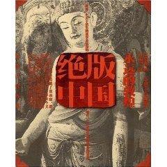 2【宗教 藝術】絕版中國:永遠的敦煌 [讓我們從不同的視角去閱讀永遠的敦煌]