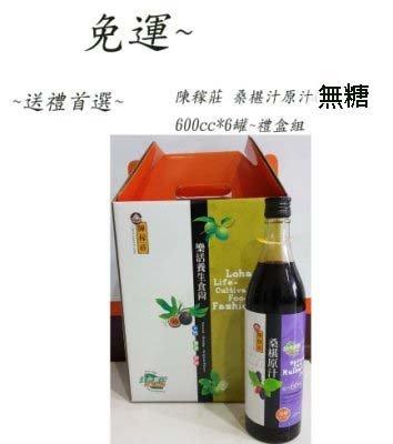 陳稼莊 桑椹汁 原汁(無糖)~600cc*6罐~~免運