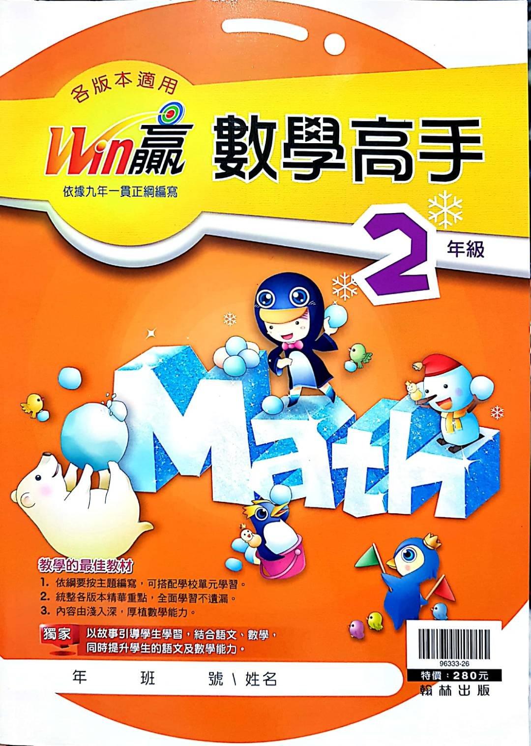 翰林出版~國小WIN數學高手2年級7折參考用書內文未書寫