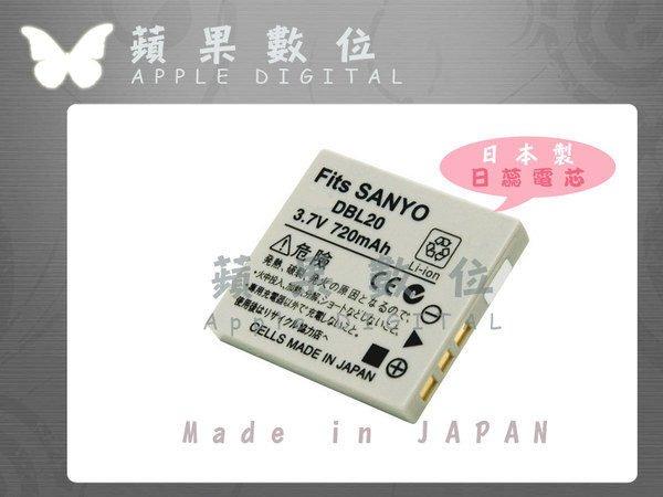 蘋果 SANYO DB-L20 DBL20 日製電池 Xacti CA65 VPC-CG6 DMX-CG65 DMX-CG9 DMX-CA8 DSC-E1