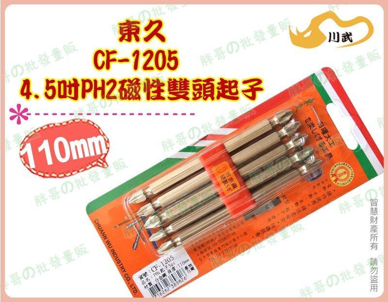 ◎超級 ◎東久 CF-1205 4.5吋 PH2 磁性雙頭起子 110mm 十字 合金鋼 5pcs(可混批)