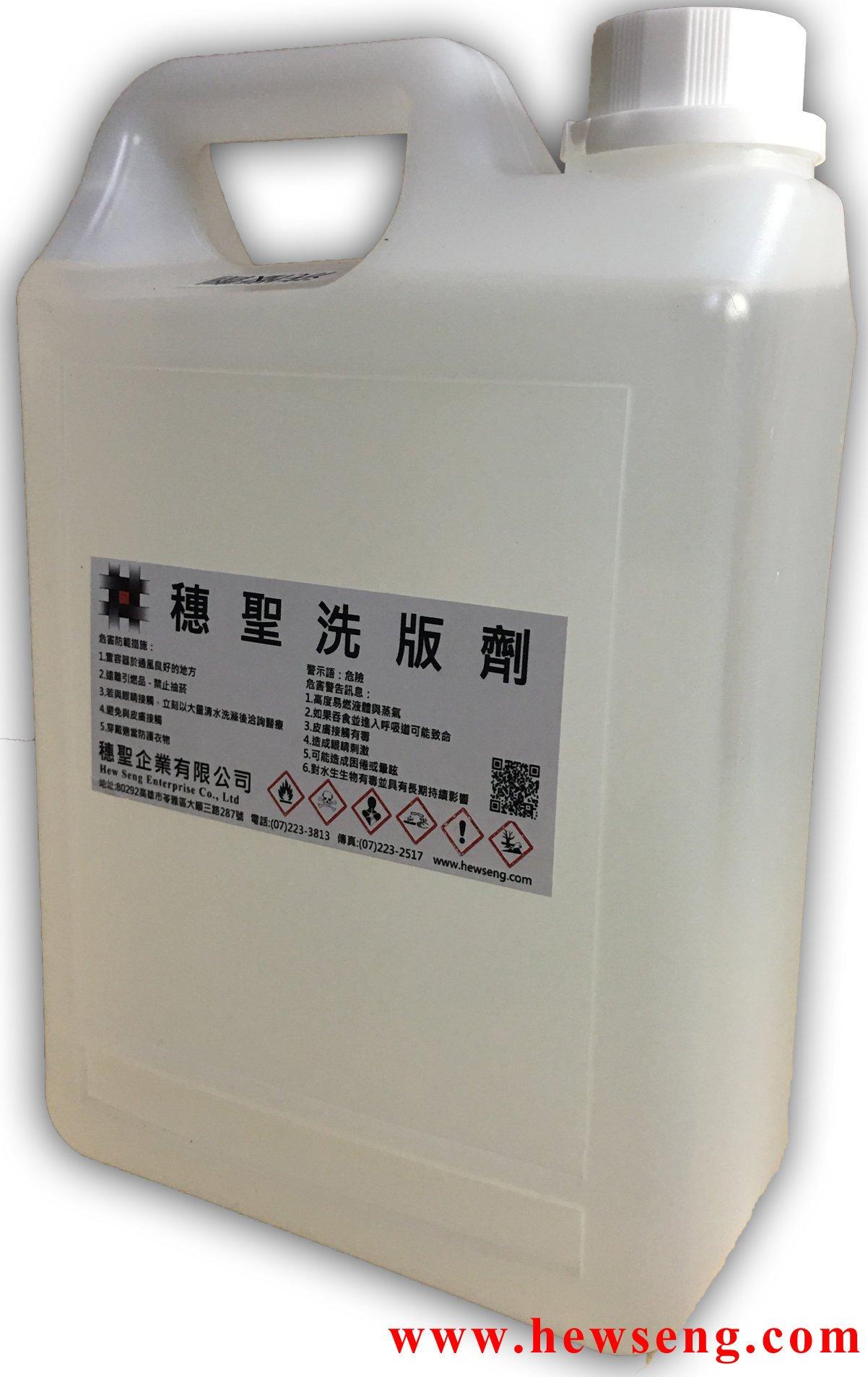 DIY印刷 網版印刷 絲印 網版洗版劑 台灣製造 品質可靠