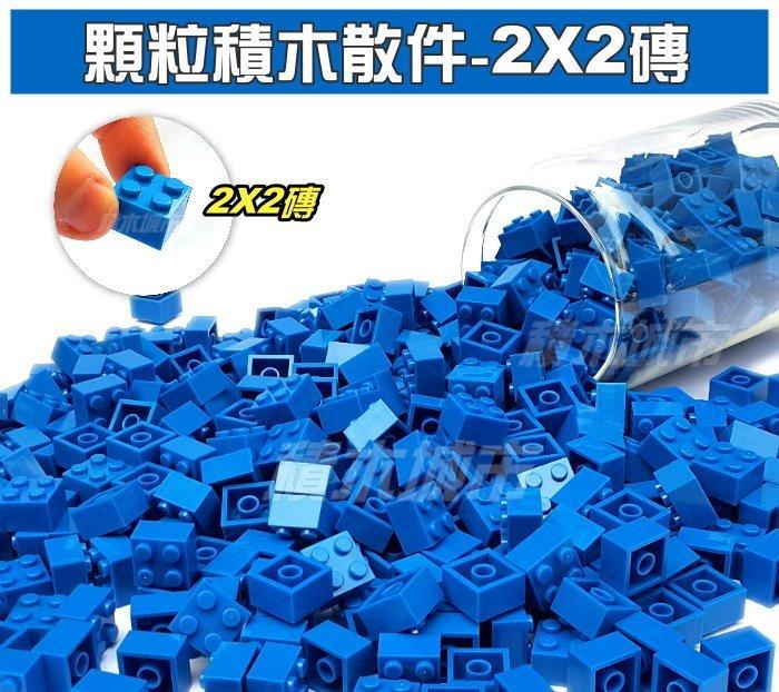 【積木城市】 工具-顆粒積木 2X2磚 13色 100G 積木磚 顆粒 人像畫 積木零件 積木牆 積木創作 DIY