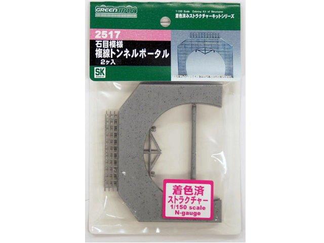 佳鈺精品-GM-2517-N規-上色石目模樣複線隧道門-特價