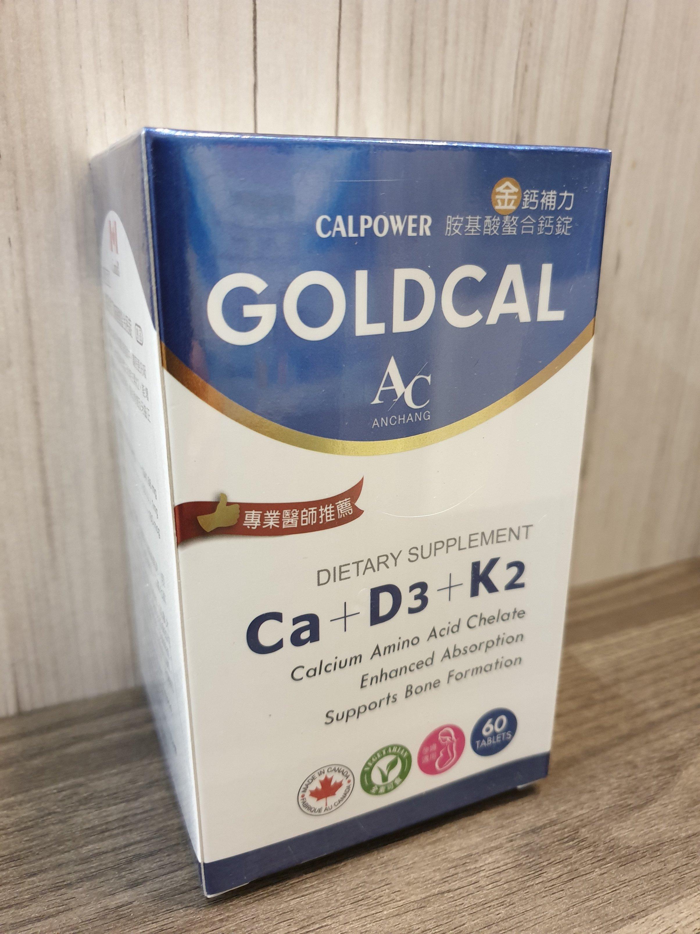 金鈣補力胺基酸螯合鈣錠 GOLDPOWER GOLDCAL DIETARY SUPPLEMENT