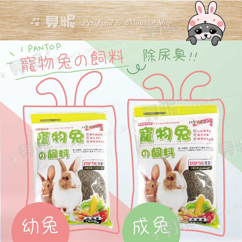 【現貨*附發票】PANTOP邦比-寵物兔綜合主食 1kg《成兔 / 幼兔》
